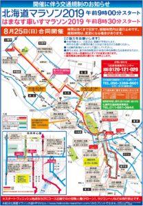 札幌 マラソン 2019 コース